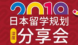 日本留学规划深度分享会【武汉站】火热开启