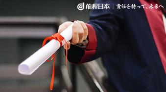 东大毕业典礼,选择来自中国武汉的学生作为毕业生代表发言